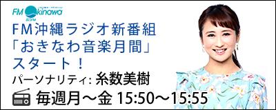 FM沖縄で月~金の5分帯番組「おきなわ音楽月間」をスタートしました