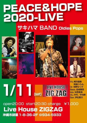 Oldies Pops Live サキハマBAND