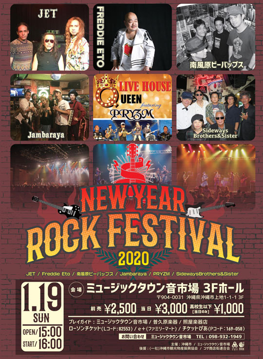 NEW YEAR ROCK FESTIVAL 2020