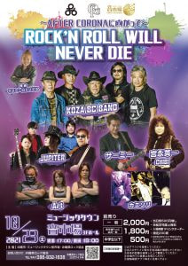 ROCK'N ROLL WILL NEVER DIE 〜AFTER CORONA に向かって〜