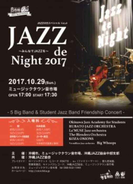 JAZZ de Night 2017 JAZZの日スペシャルvol.18