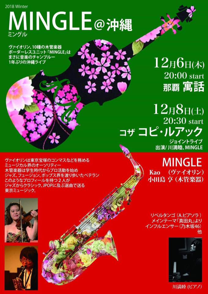 2018 Winter MINGLE@沖縄