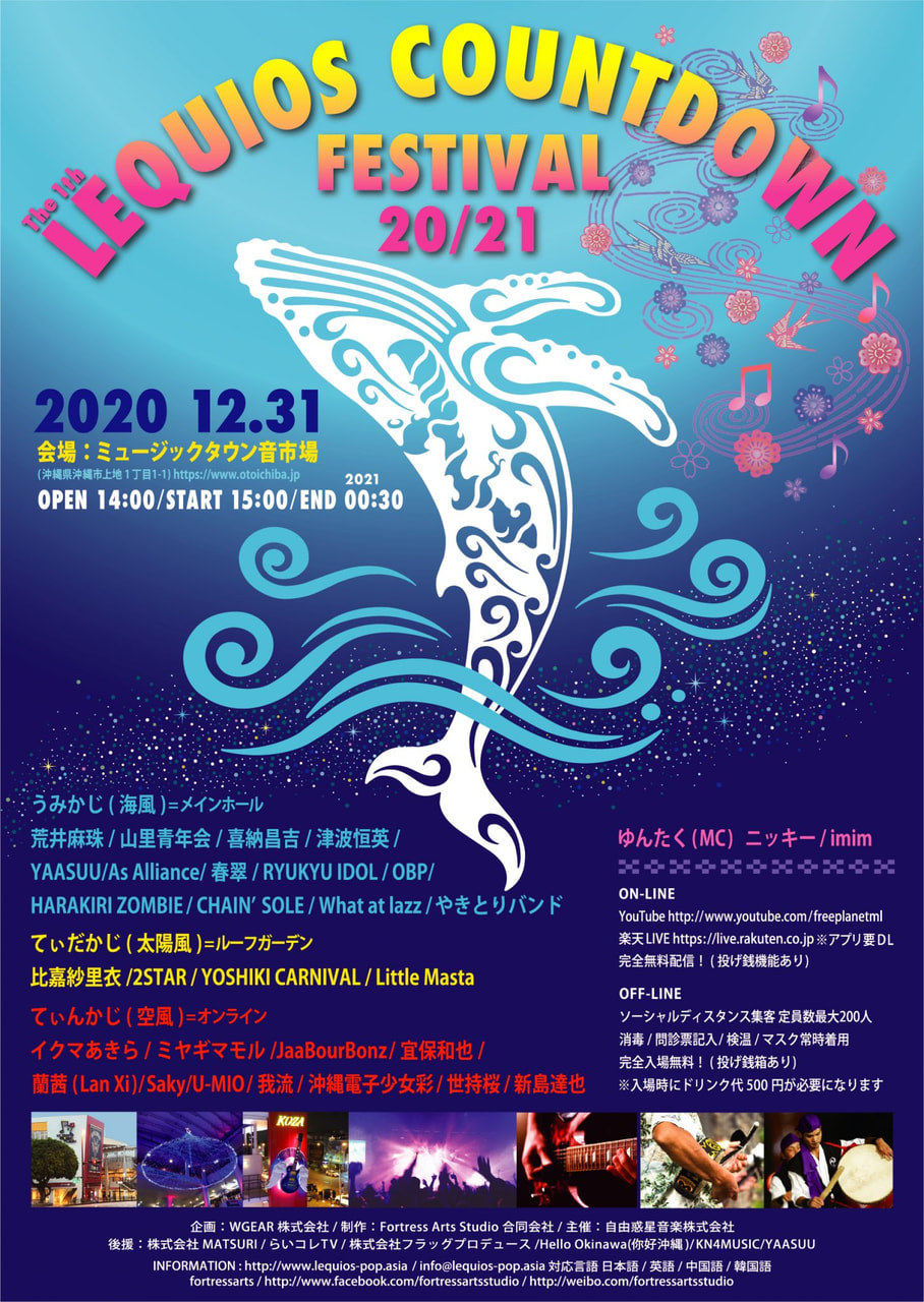 LEQUIOS COUNTDOWN FESTIVAL 20/21 Supported by らいコレTV