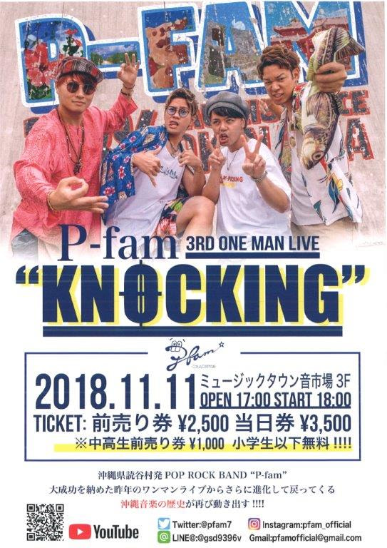 P-fam 3RD ONE MAN LIVE