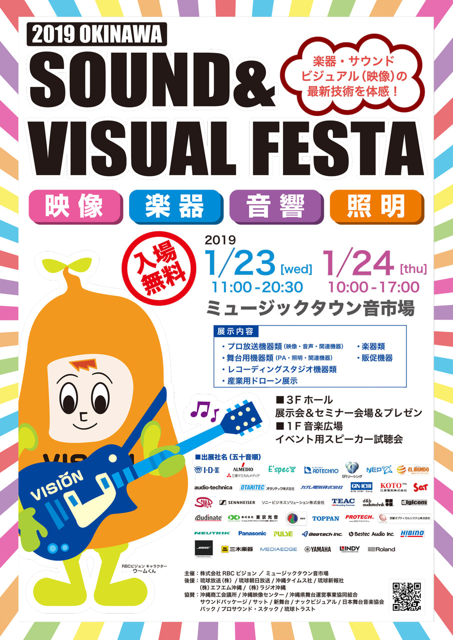 2019 OKINAWA SOUND&VISUAL FESTA