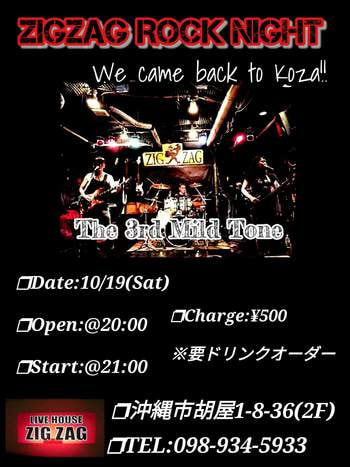 Rock Night The 3rd Mild Tone