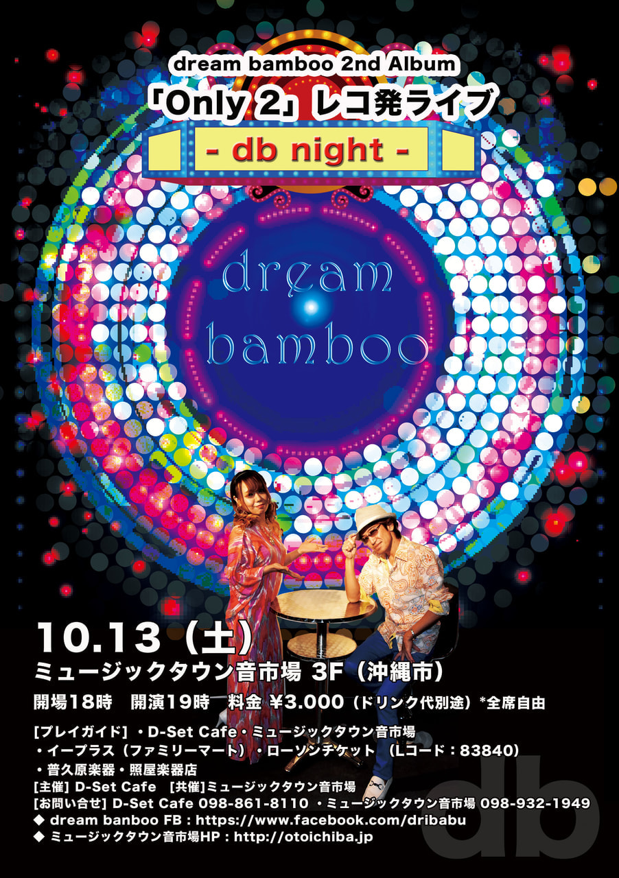 "dream bamboo 「Only 2」レコ発ライブ ""db night"""