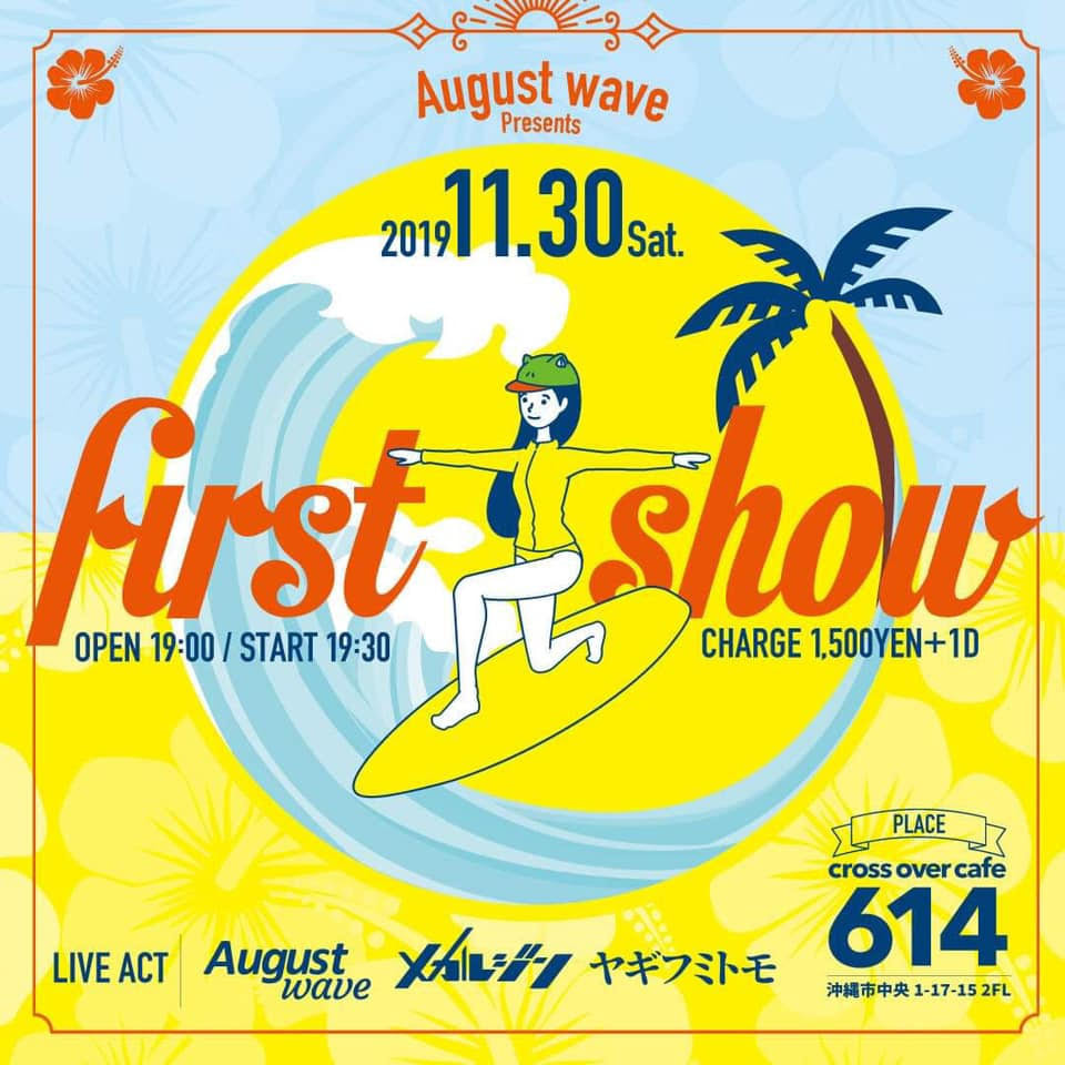 August wave Presents 『first show』