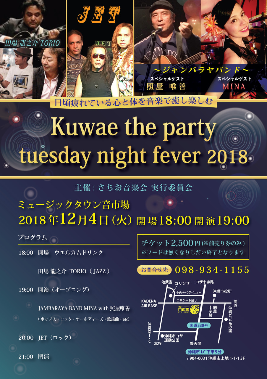Kuwae the party tuesday night fever 2018