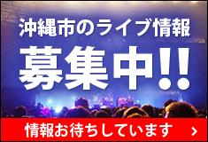 沖縄市のライブ情報募集中!